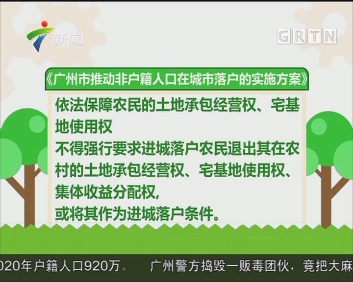 广州:重点支持高层次优秀人才落户广州