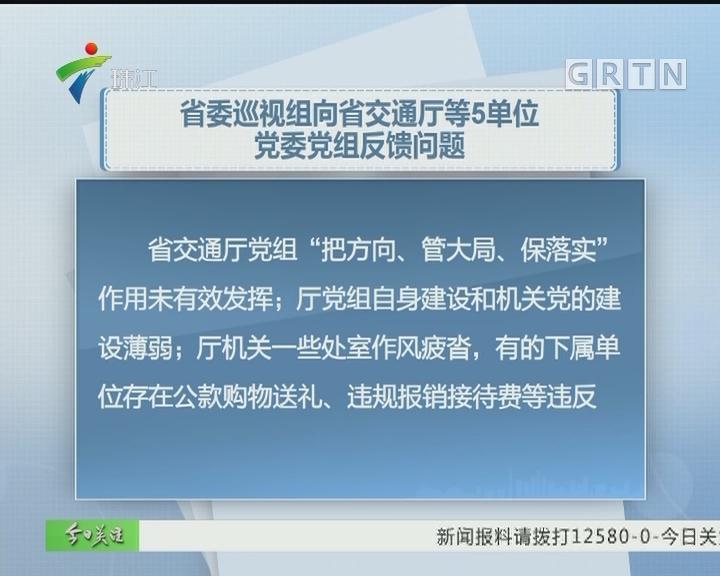 省委巡视组向省交通厅等5单位党委党组反馈问题