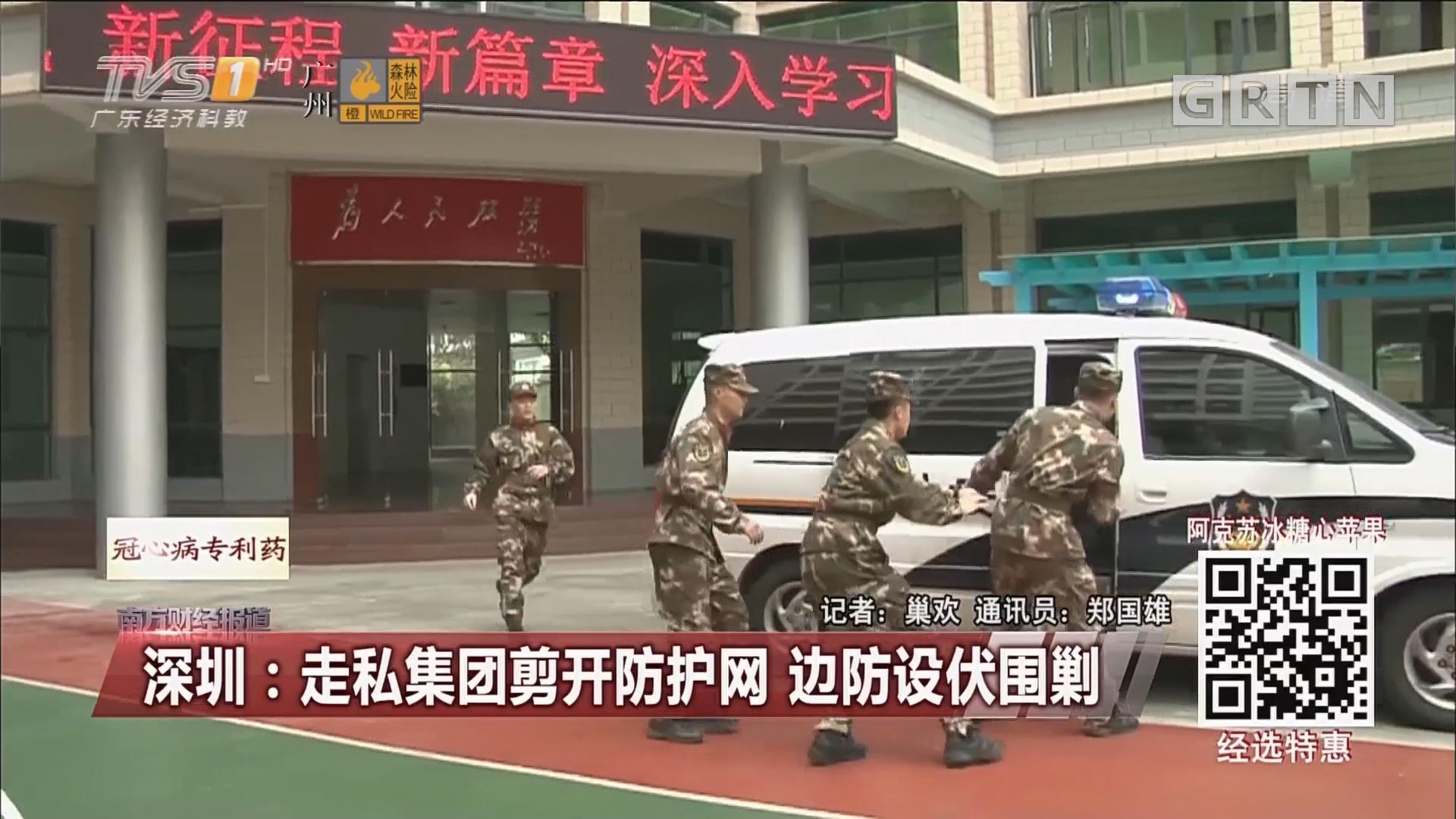 深圳:走私集团剪开防护网 边防设伏围剿