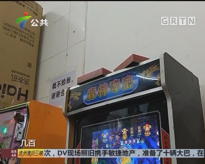 肇庆:老虎机藏身商铺中 有人月输一万元