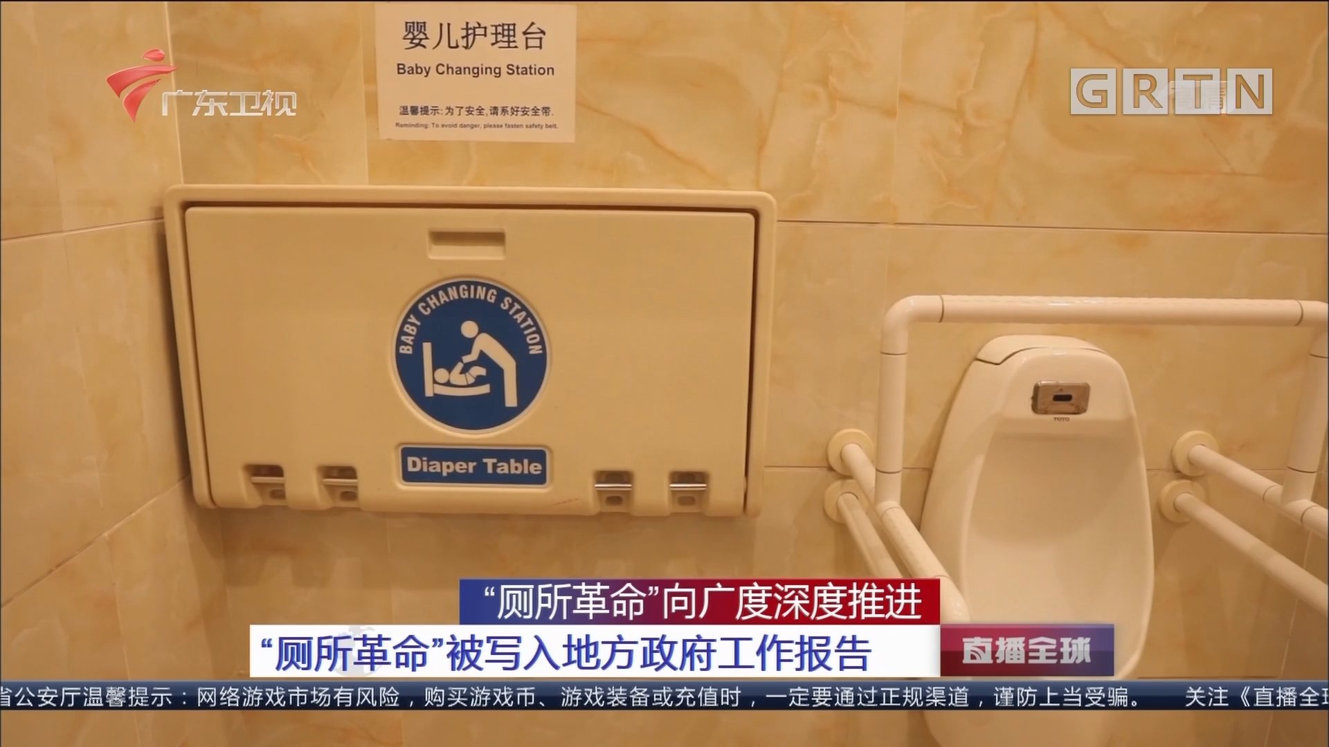 """""""厕所革命""""向广度深度推进 """"厕所革命""""被写入地方政府工作报告"""