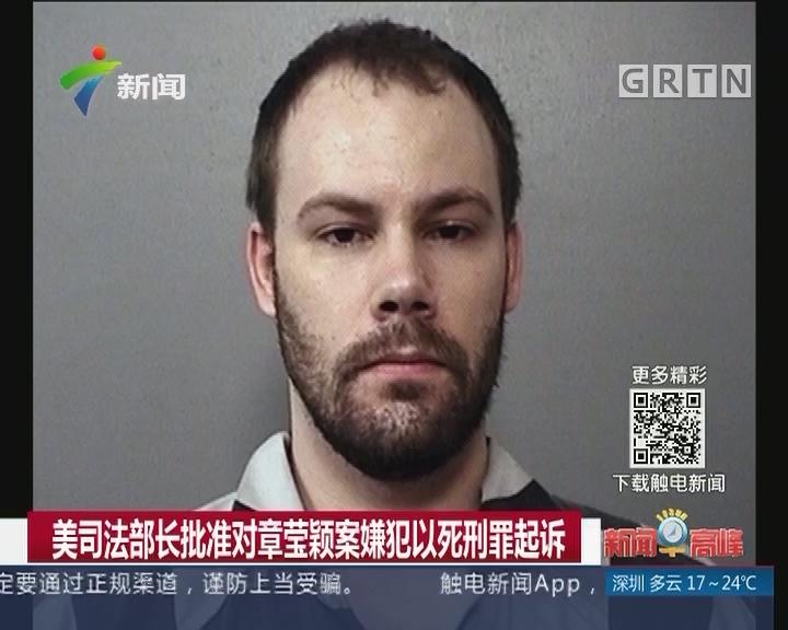 美司法部长批准对章莹颖案嫌犯以死刑罪起诉