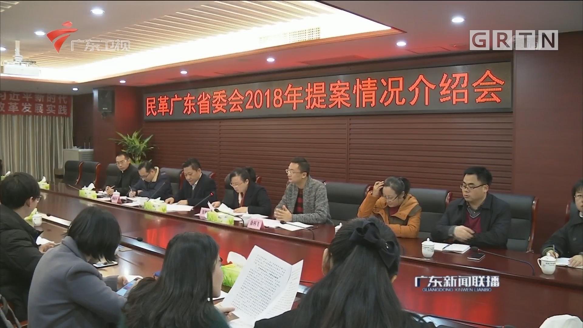 广东两会即将召开 各民主党派通报提案准备情况