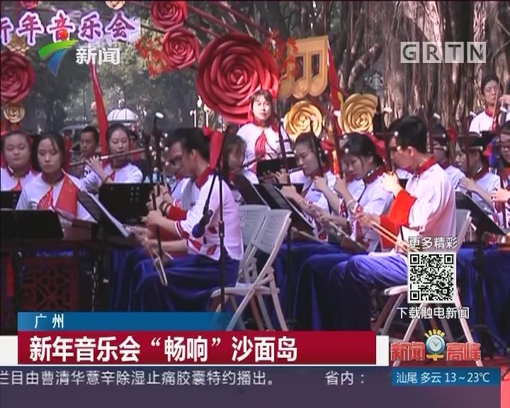 """广州:新年音乐会""""畅响""""沙面岛"""