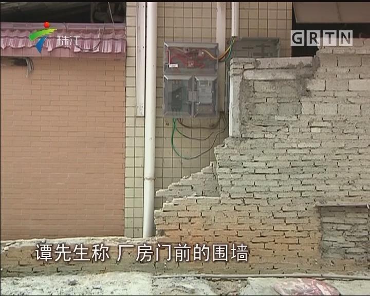 广州:围墙紧贴家门口 是乌龙还是故意?