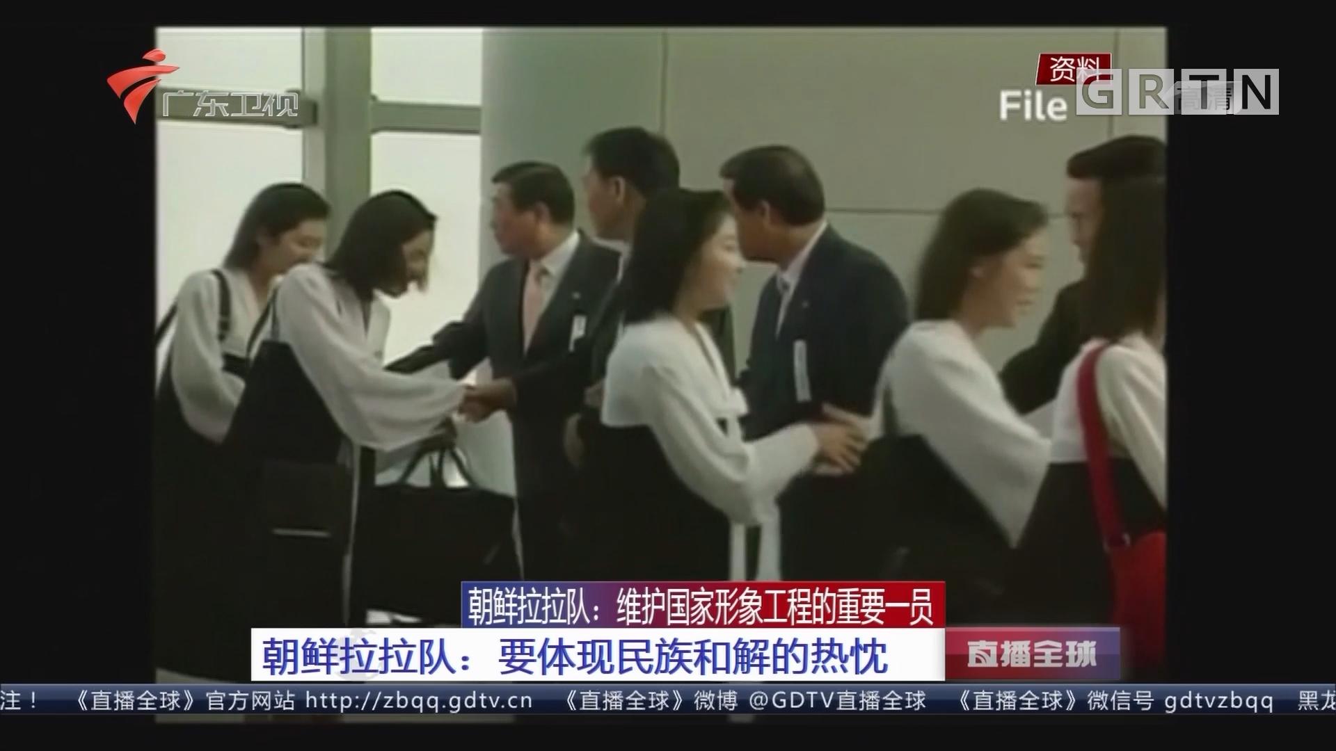 朝鲜拉拉队:要体现民族和解的热忱