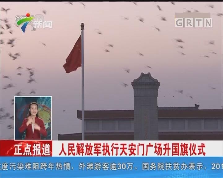 人民解放军执行天安门广场升国旗仪式