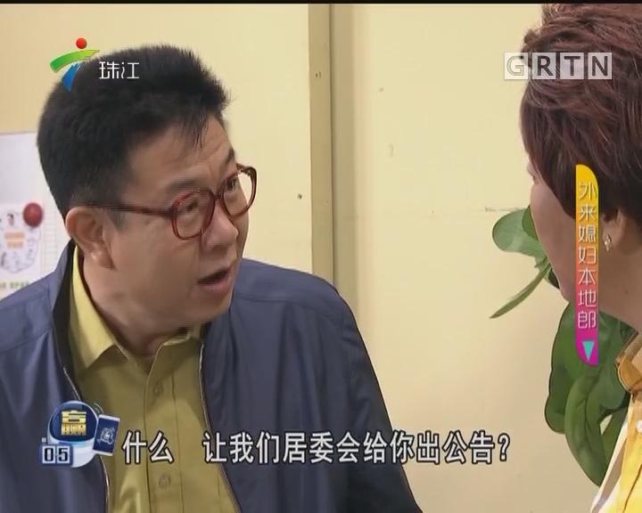 [2018-01-21]外来媳妇本地郎:我不是神医(下)