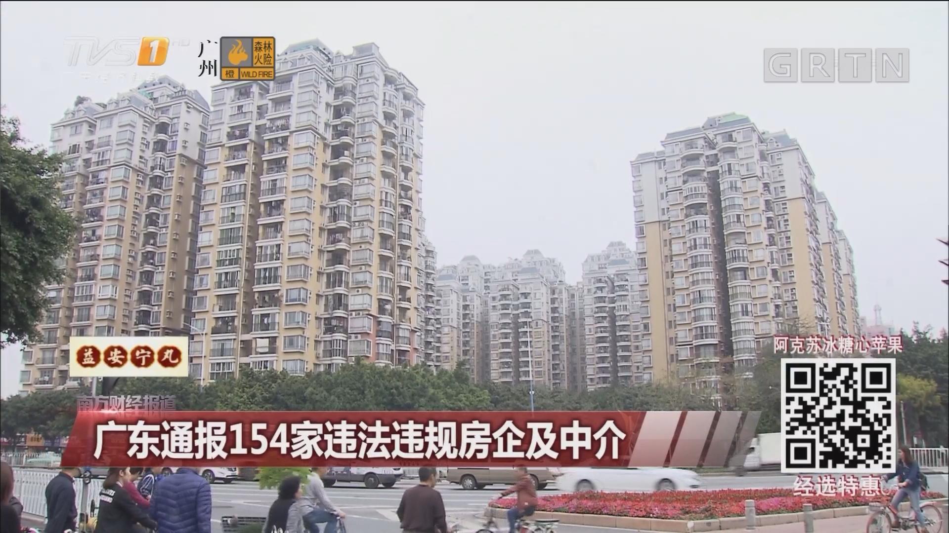 广东通报154家违法违规房企及中介