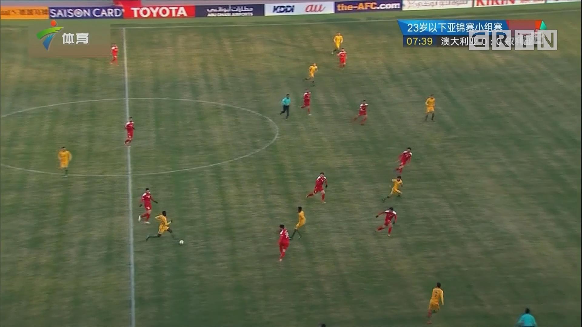 U23亚洲杯 澳大利亚轻取叙利亚