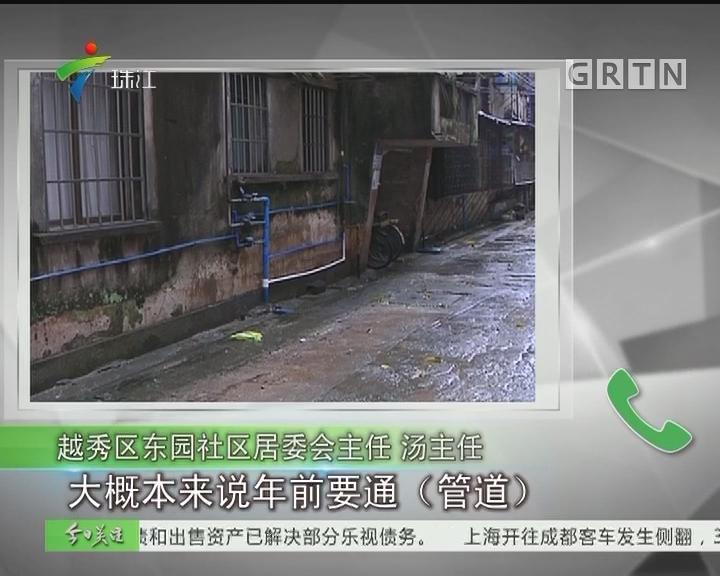 """广州:下水道堵塞难通 街坊""""有排""""捱臭"""