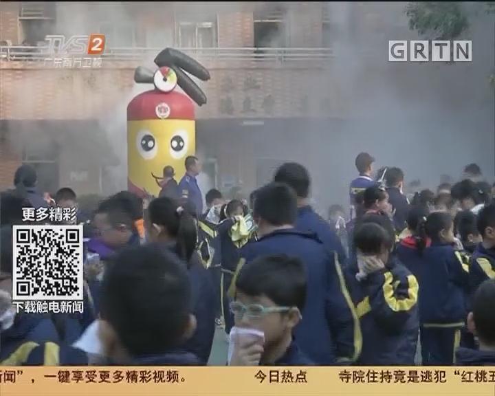 寒假消防安全:校园防火安全演习 模拟真实火场