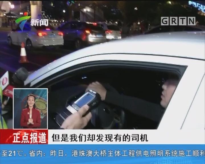 广州交警跨年夜严查酒驾
