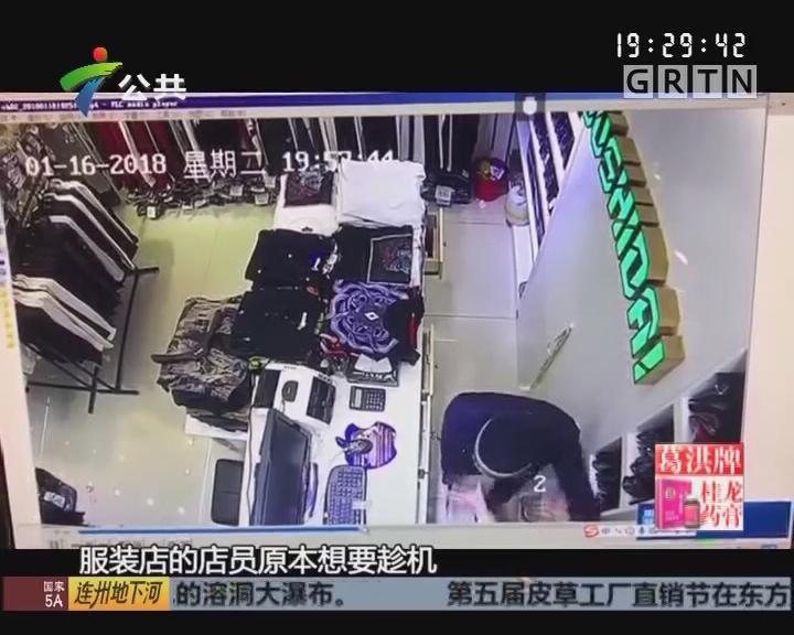汕头:服装店遭遇抢劫 警方正在侦查中