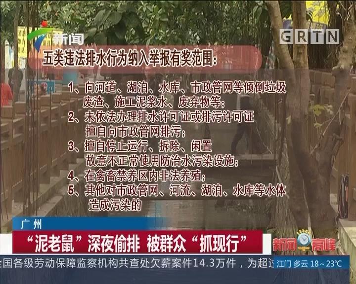 """广州:""""泥老鼠""""深夜偷排 被群众""""抓现行"""""""