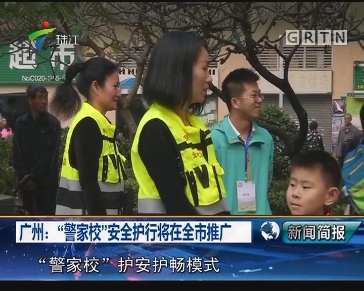 """广州:""""警家校""""安全护行将在全市推广"""