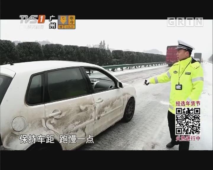 """冰雪天行车莫把交警""""减速""""手势当""""停车"""""""