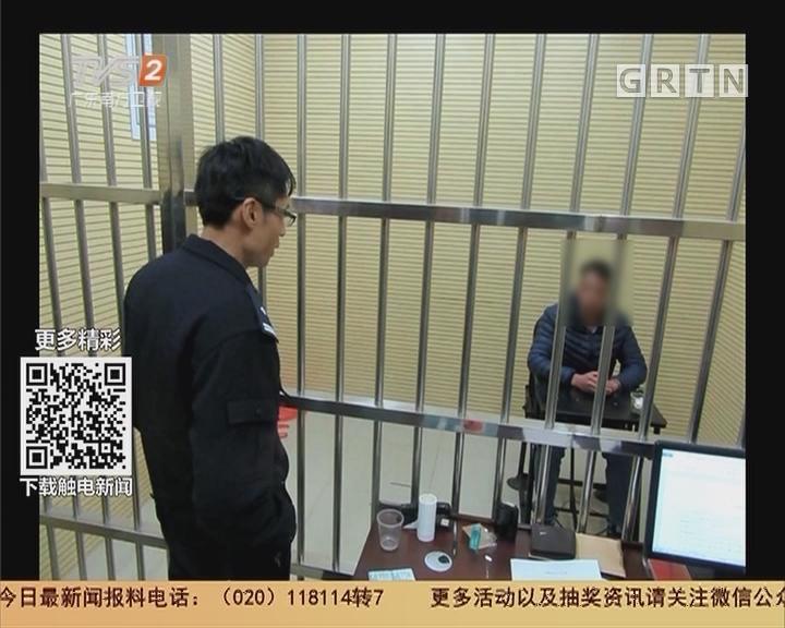 中山:司机肇事逃逸七年 交警不懈追踪破案