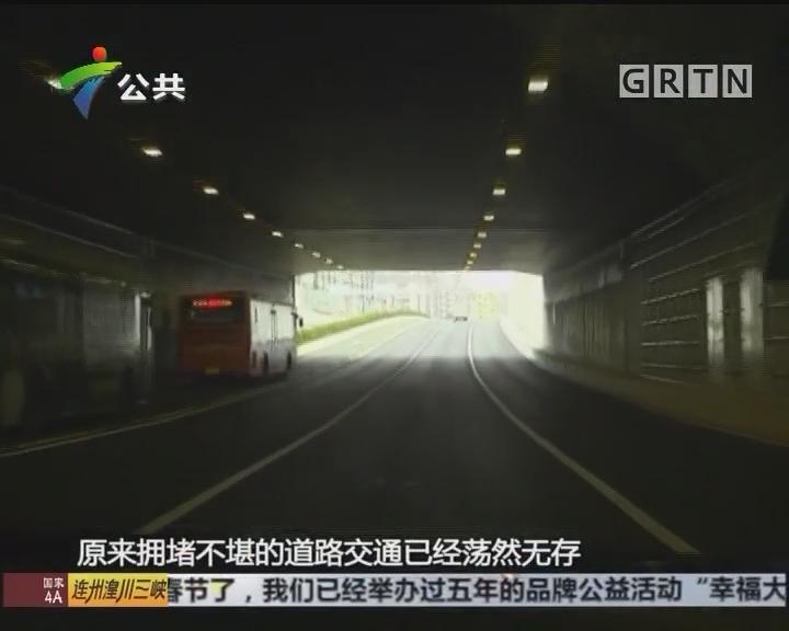 广州:丰乐路隧道通车 往来莞深车程大幅缩短