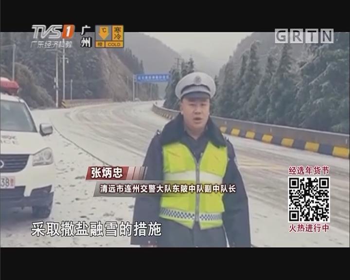 广东启动防冻三级应急响应 全国多地高速暂时封闭