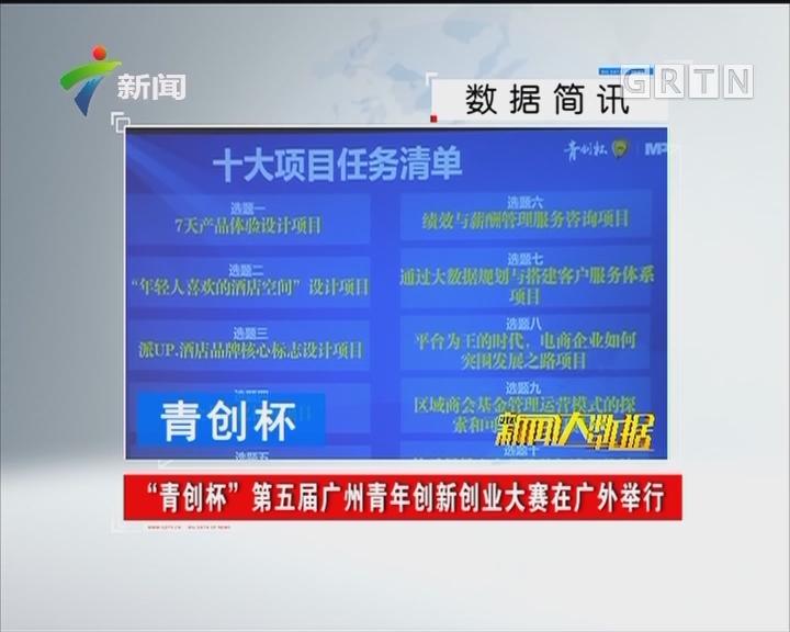 """""""青创杯""""第五届广州青年创新创业大赛在广外举行"""