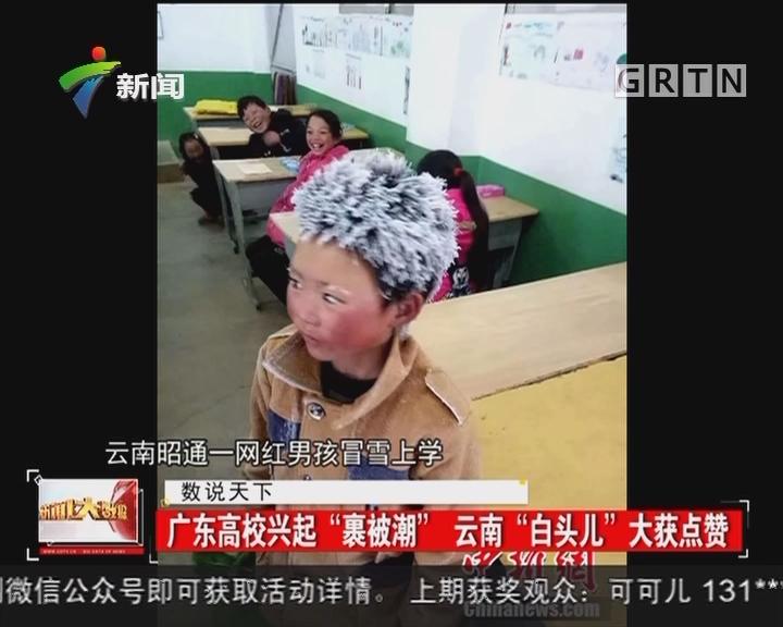 """广东高校兴起""""裹被潮"""" 云南""""白头儿""""大获点赞"""