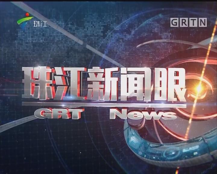 [2018-01-04]珠江新闻眼:春运期间 广铁集团20趟临客车票打折