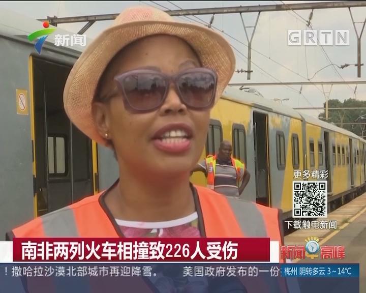 南非两列火车相撞致226人受伤