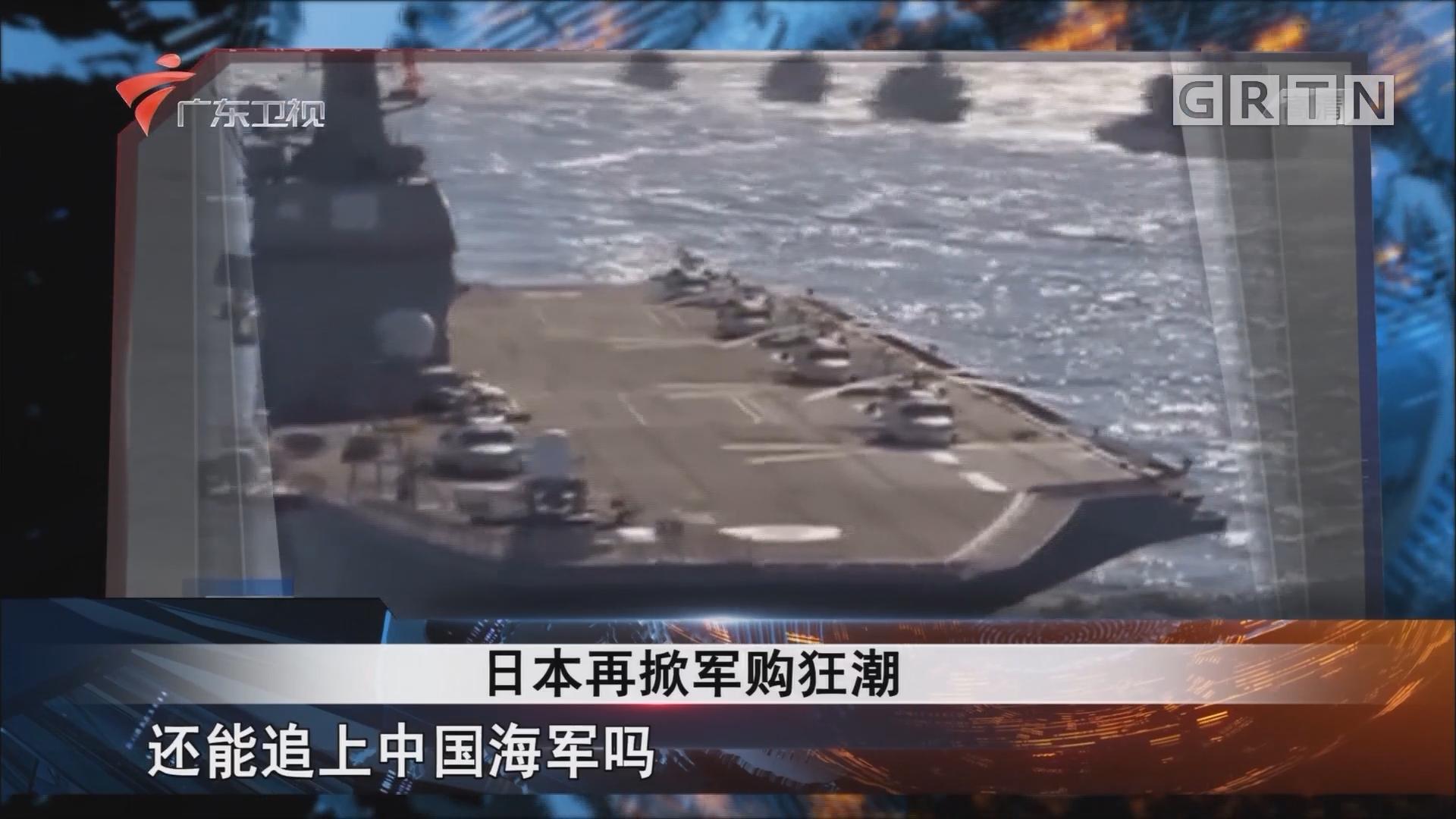 [HD][2018-01-14]全球零距离:日本再掀军购狂潮
