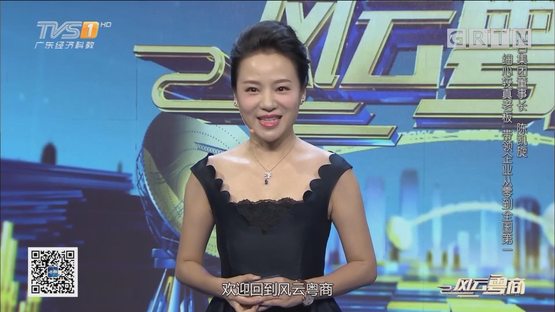 [HD][2018-01-06]风云粤商