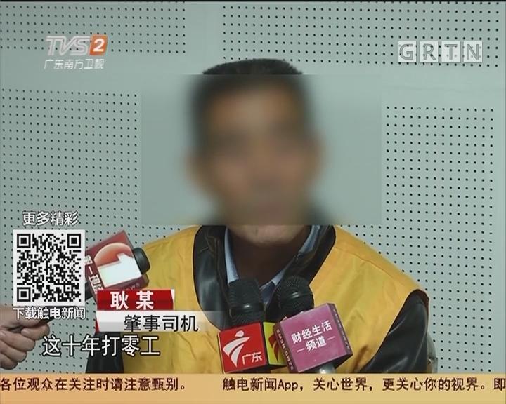 深圳:撞人致死 司机逃亡十余载终落网