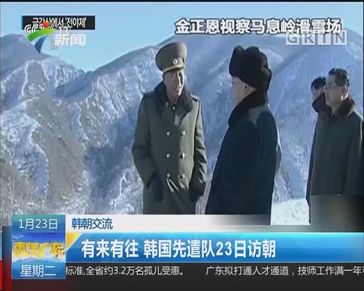 韩朝交流:有来有往 韩国先遣队23日访朝
