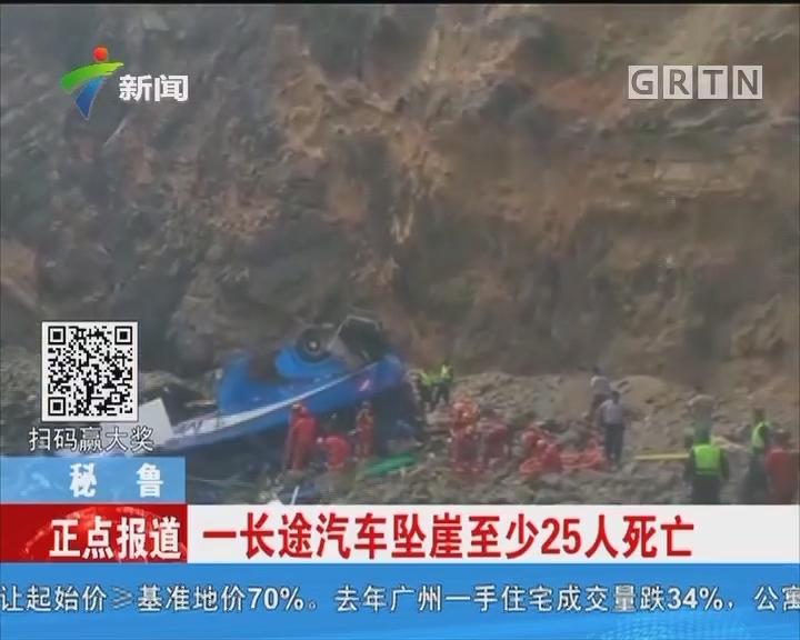 秘鲁:一长途汽车坠崖至少25人死亡