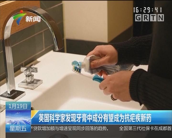 英国科学家发现牙膏中成分有望成为抗疟疾新药