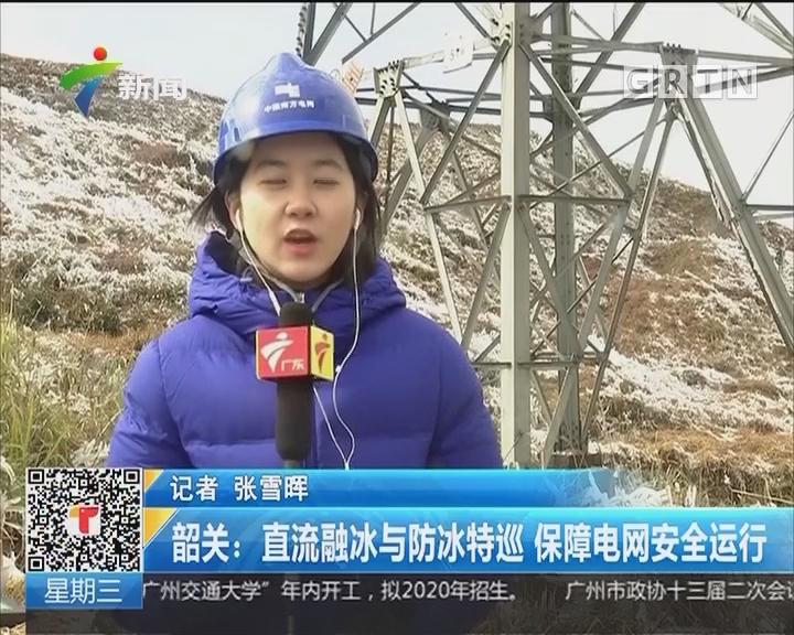 韶关:直流融冰与防冰特训 保障电网安全运行