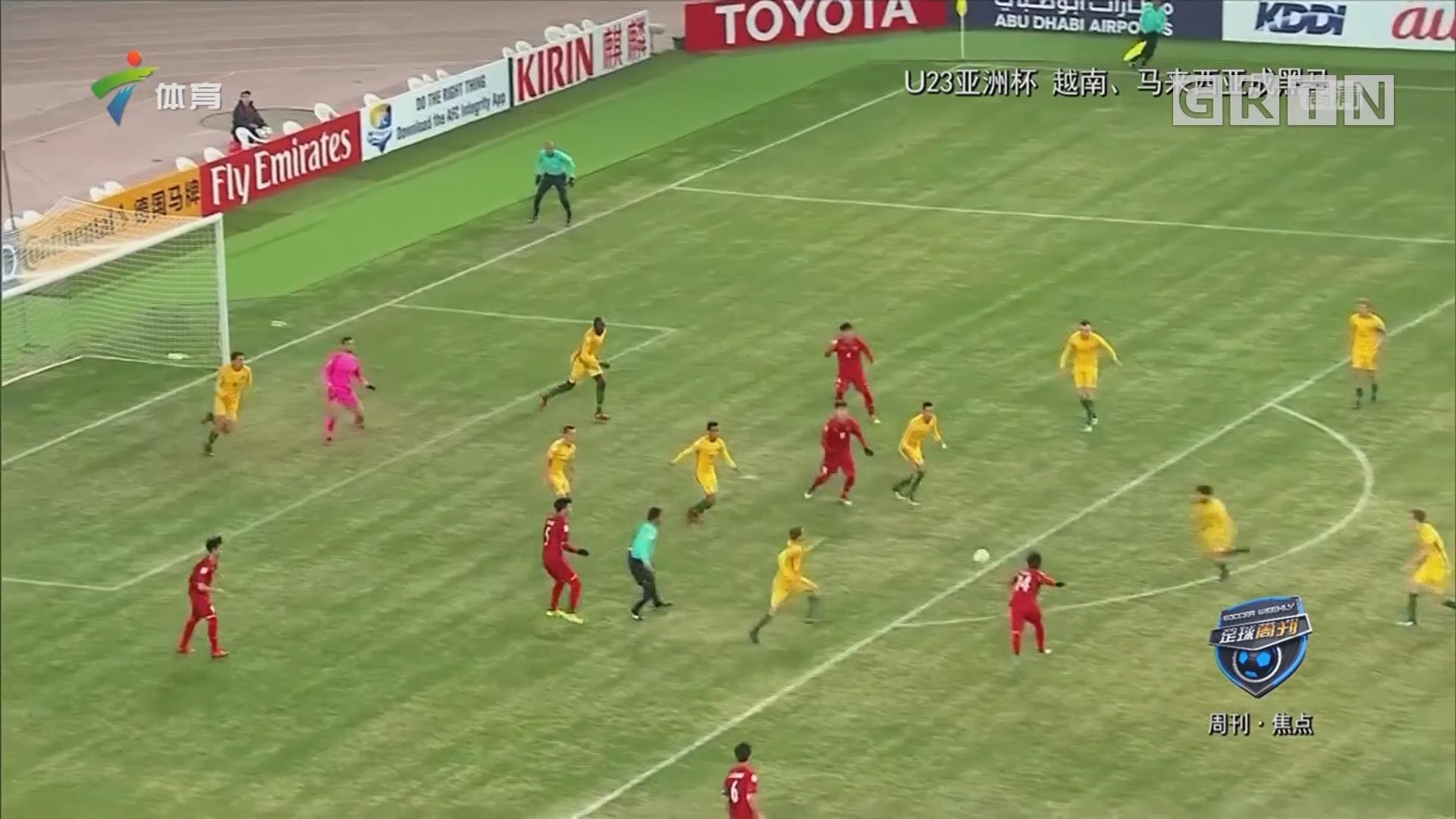 U23亚洲杯 越南、马来西亚成黑马