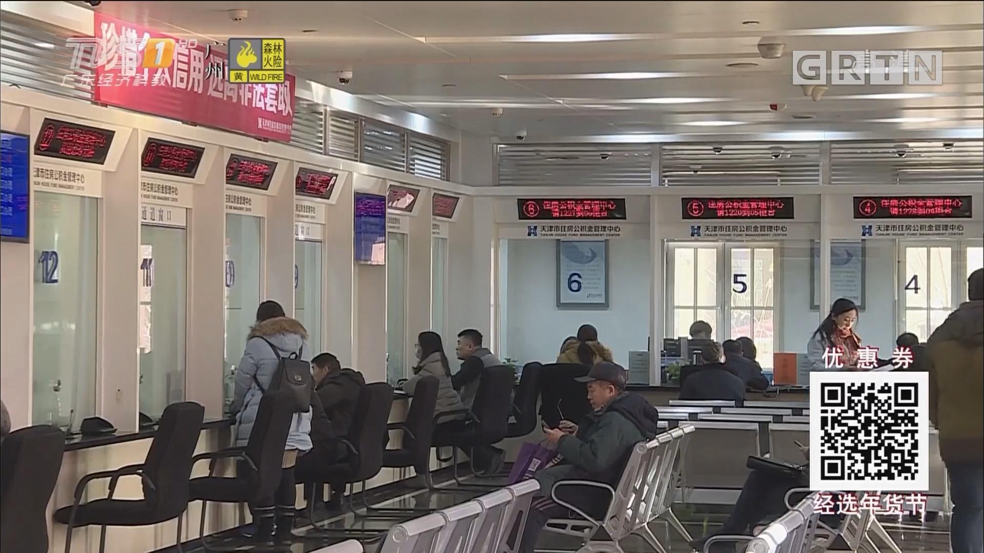 天津:骗提公积金 多人被处理