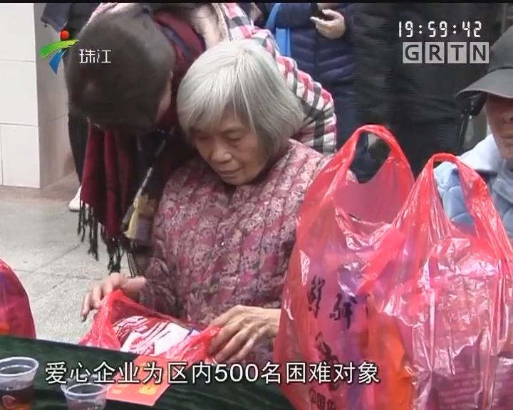 广州荔湾开展迎春敬老送温暖活动