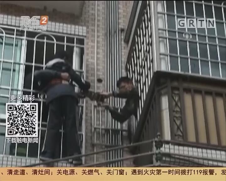 韶关乐昌:熊孩子再惹祸 翻窗出走竟被困阳台