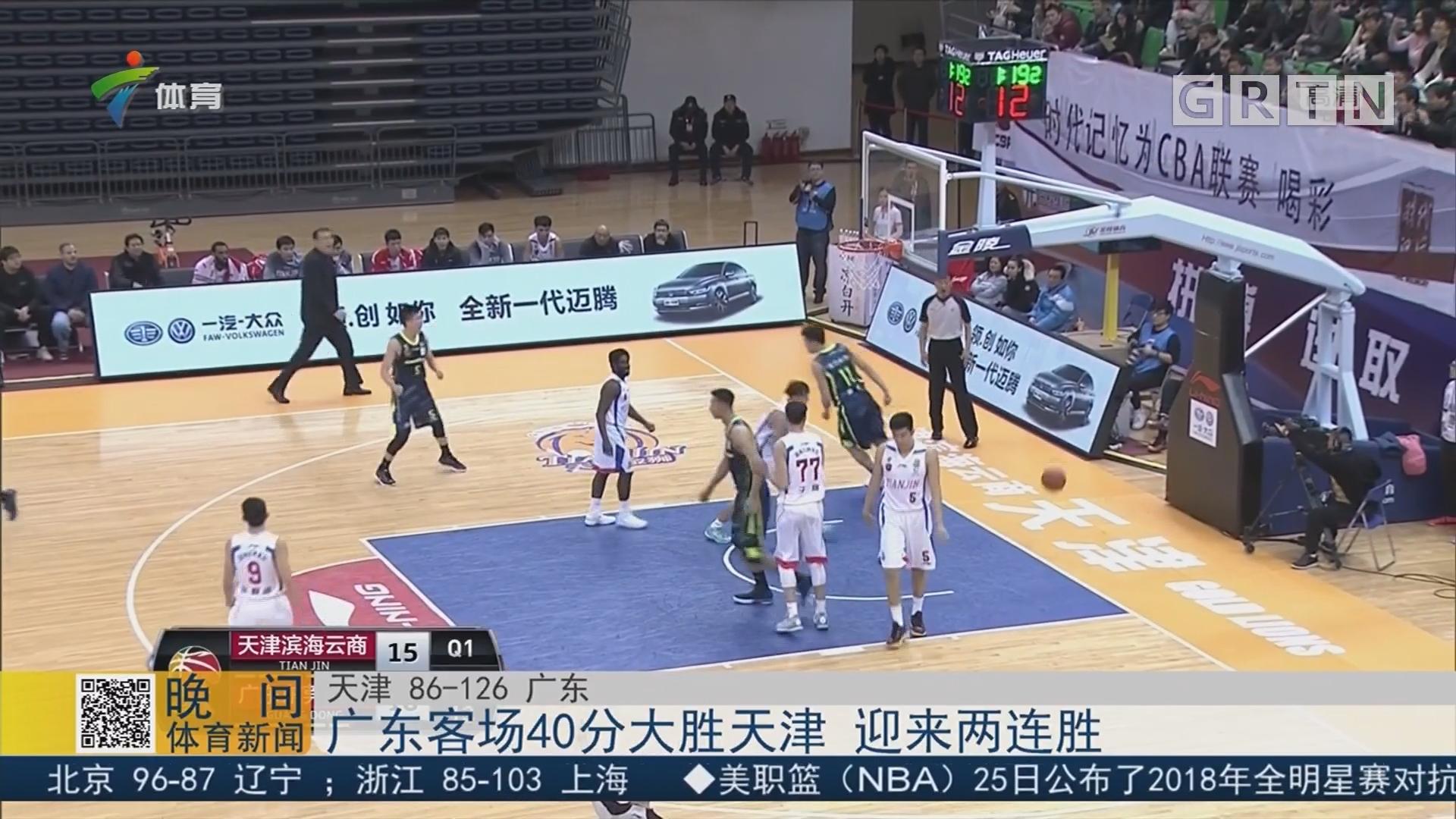 广东客场40分大胜天津 迎来两连胜