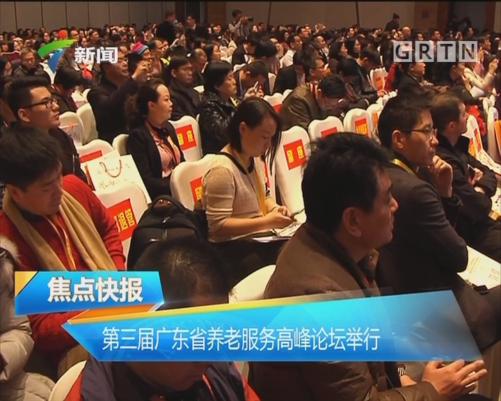 第三届广东省养老服务高峰论坛举行