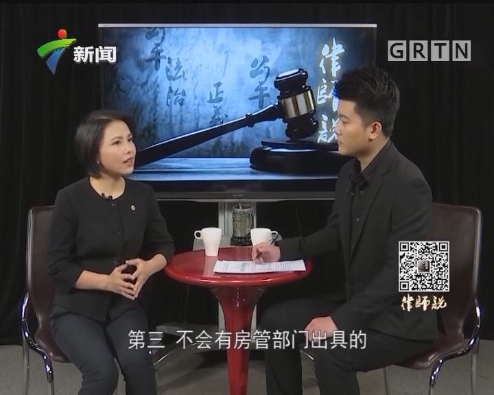 [2018-01-14]律师说:买小产权房 要理性别任性