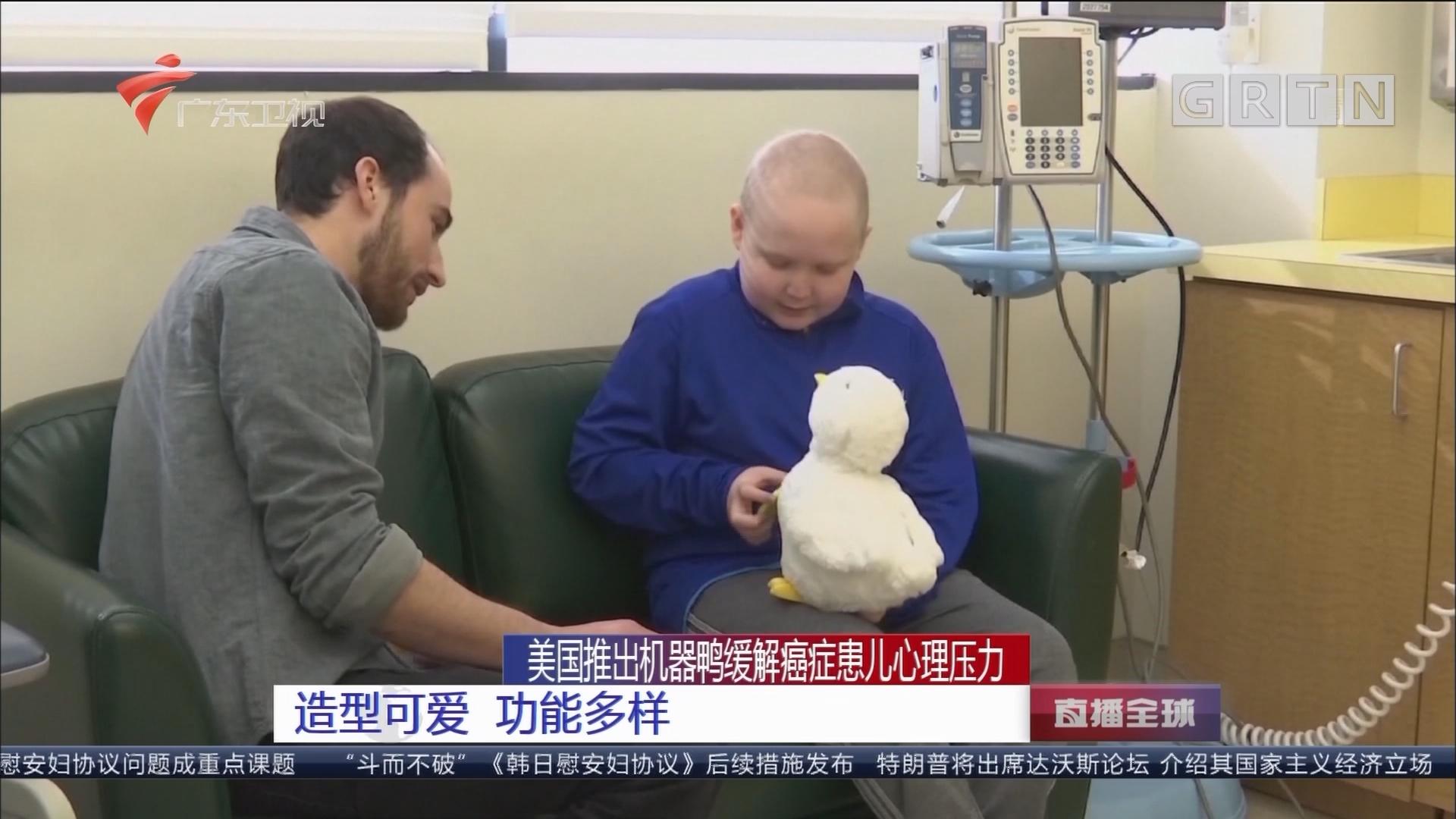 美国推出机器鸭缓解癌症患儿心理压力 造型可爱 功能多样