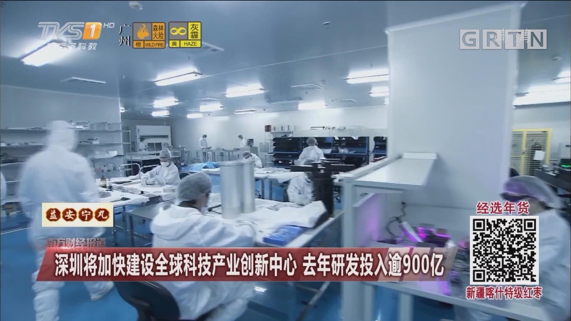 深圳将加快建设全球科技产业创新中心 去年研发投入逾900亿