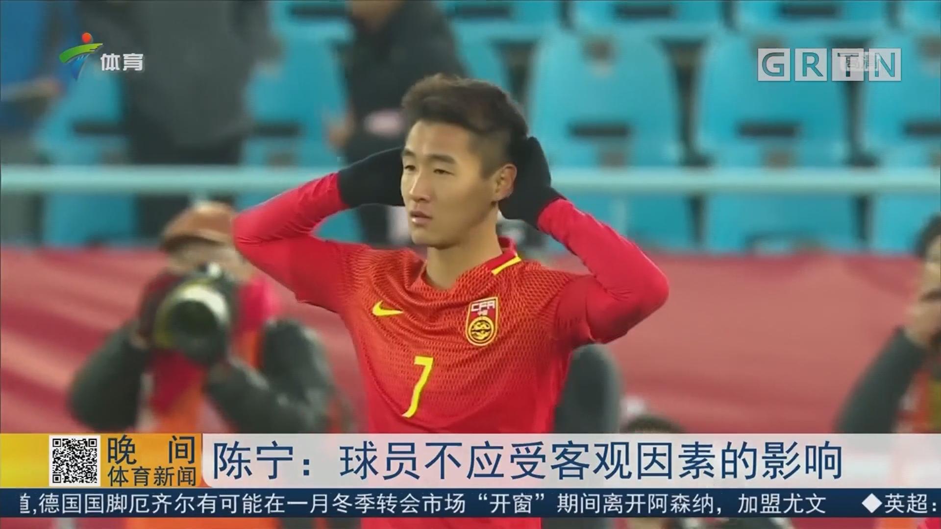 陈宁:小组赛出局是实力的反映