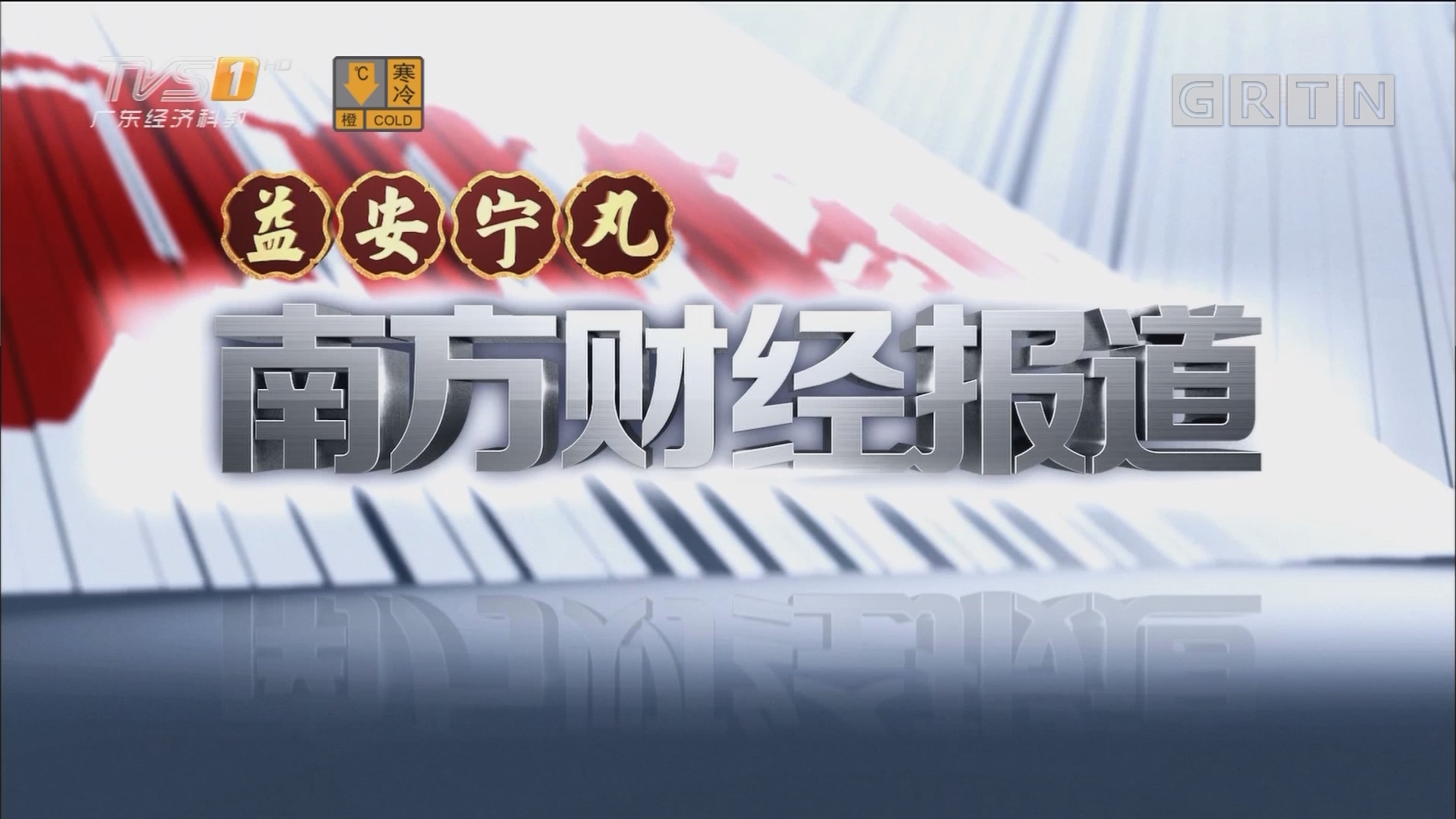 [HD][2018-01-09]南方财经报道:中国首席经济学家论坛:展望2018年经济金融形势
