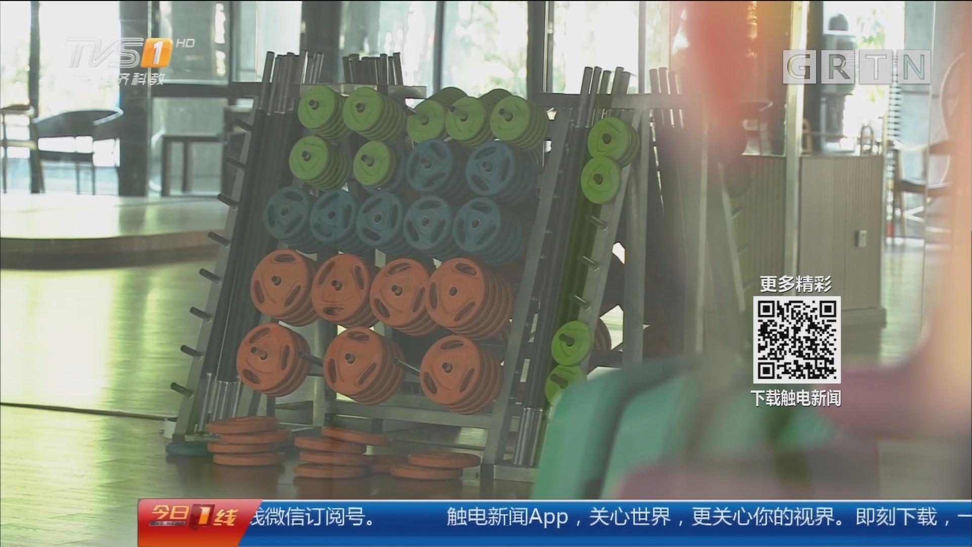广州:健身中心停业要撤场 引会员担忧