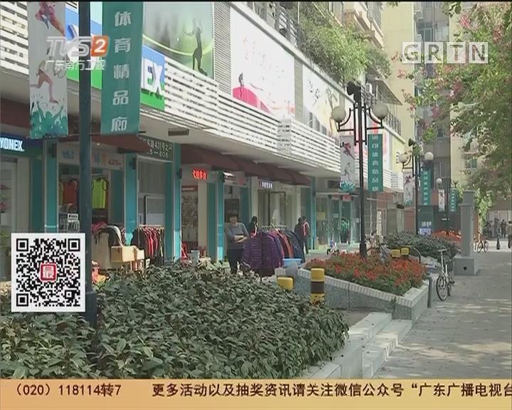 广州:体育一条街变迁 能否重现昔日辉煌?