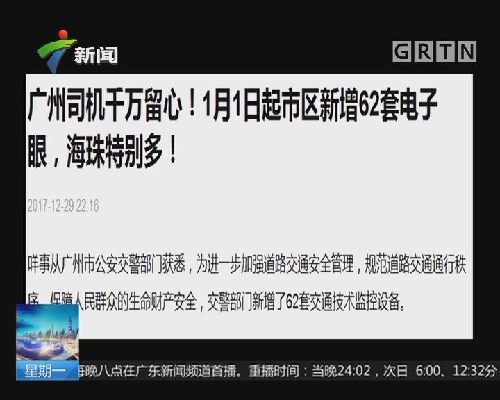 广州:元旦起市区新增62套电子眼