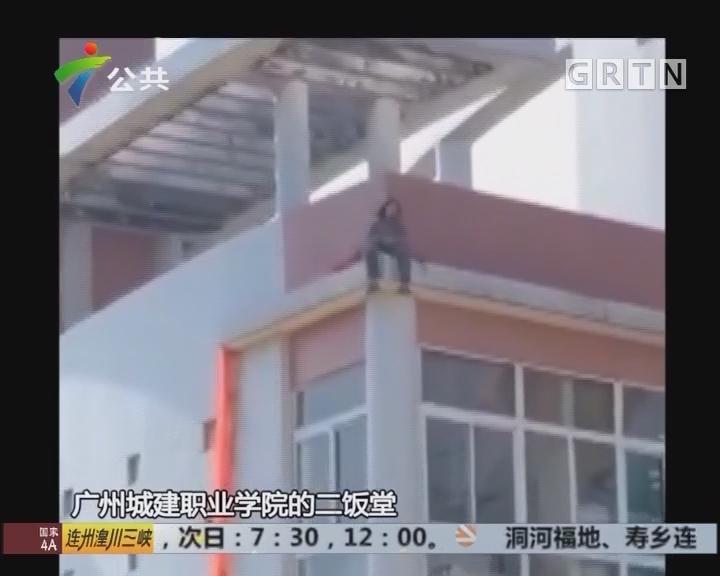 广州:大学饭堂上演跳楼闹剧 终被劝下